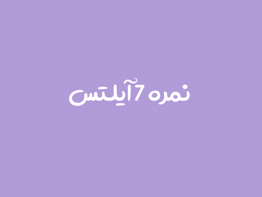 گرفتن نمره 7 آیلتس