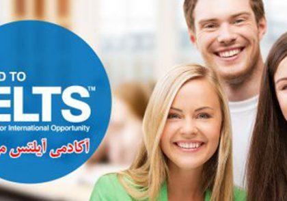 مراکز مجاز برگزاری آزمون آیلتس در ایران
