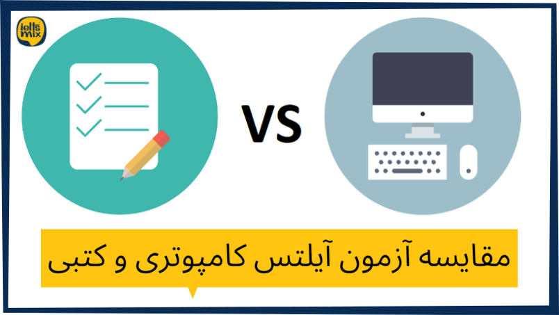 تصویر مقایسه آزمون کتبی و کامپیوتر